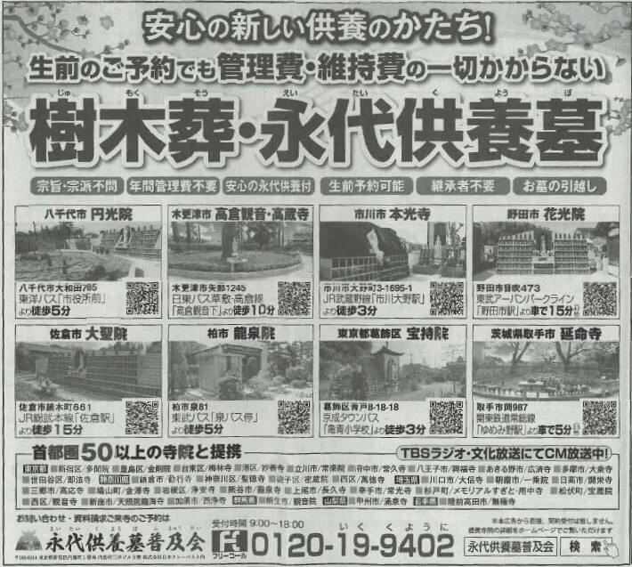 読売新聞 千葉版