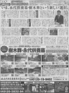 朝日新聞 神奈川版