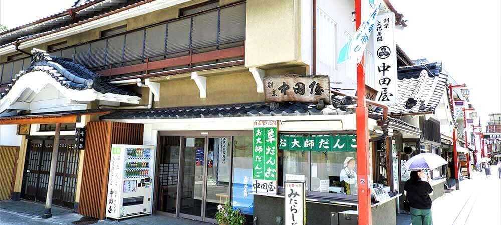 一度は行きたい草団子の名店「中田屋」