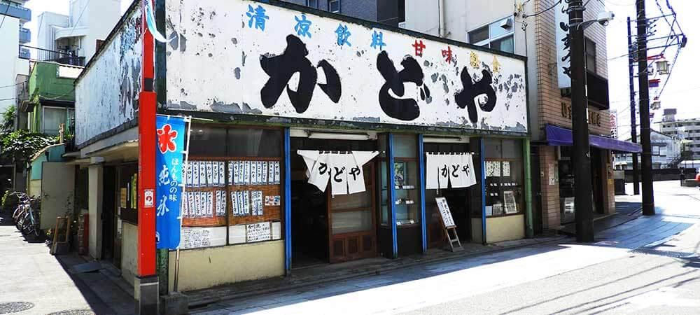 昭和レトロの甘味処「かどや」