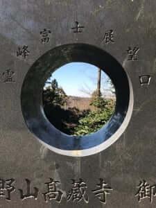 霊峰富士展望口