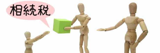 永代供養料は課税対象?永代供養と相続税の関係について