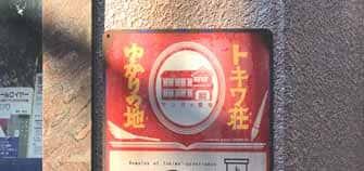 漫画界の巨匠たちが暮らした豊島区椎名町