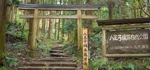 八王子城跡 東京都八王子市