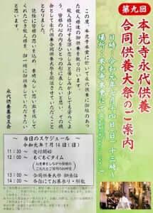 第九回永代供養合同供養祭のご案内|千葉県市川市 本光寺