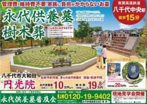 チラシ|円光院-千葉県八千代市