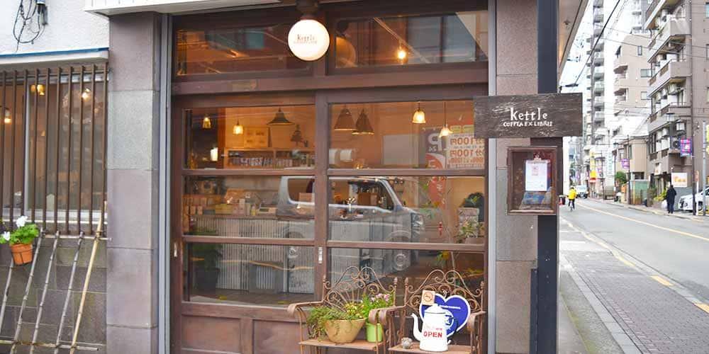 風味豊かな焙煎コーヒーを味わうなら「COFFEA EXLIBRIS kettle」
