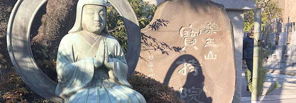東京都葛飾区「宝持院」周辺のおすすめスポット