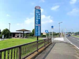 道の駅しょうなん 千葉県柏市