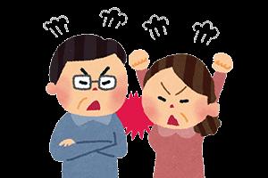 親族間での金銭的なトラブル