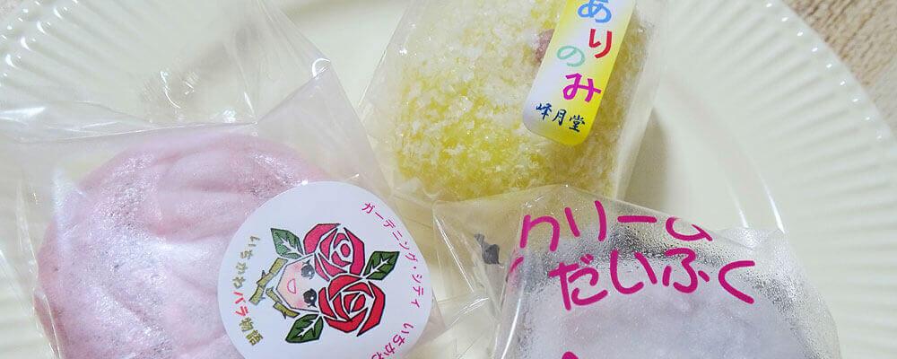 ちょっとしたお土産に最適なオリジナル和菓子「峰月堂」
