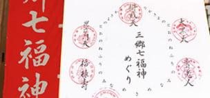 三郷七福神2020