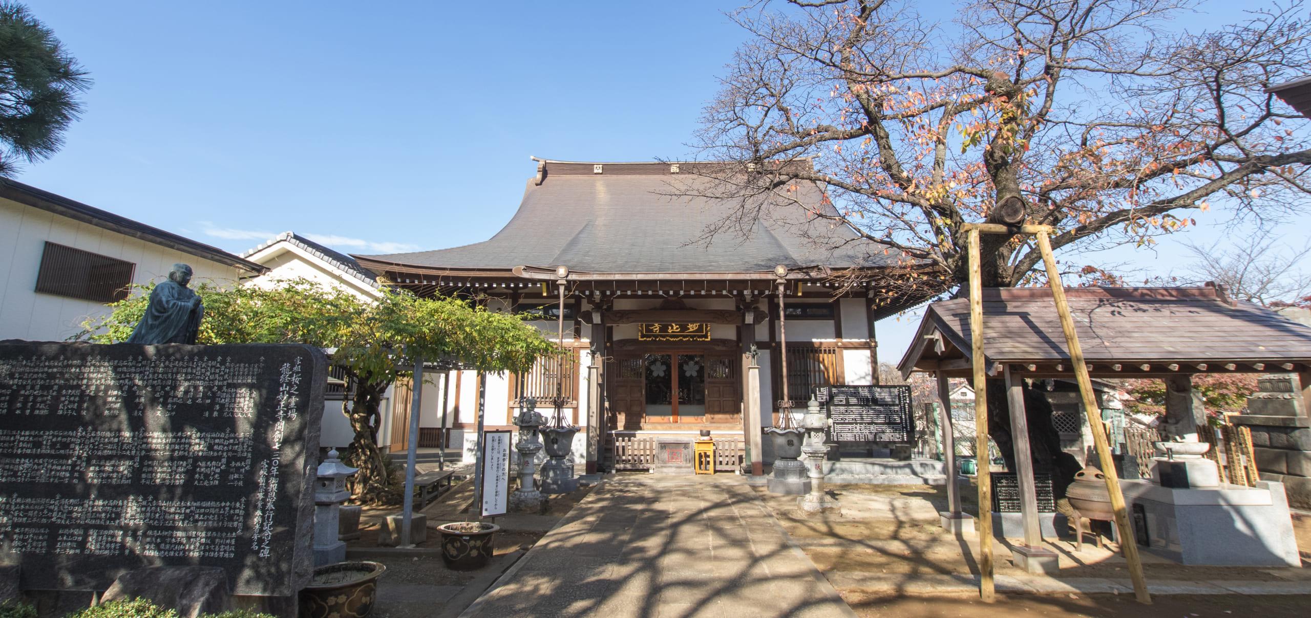 妙正寺(千葉県市川市の永代供養墓・樹木葬)