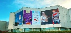 埼玉県さいたま市 彩の国さいたま芸術劇場
